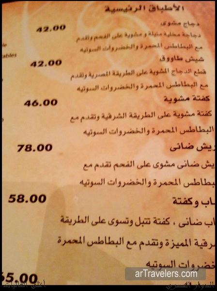 مطعم الدوار المصري الدار داركم العرب المسافرون