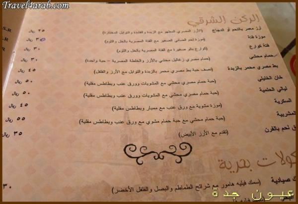 أبو شقرة العرب المسافرون