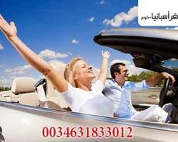 ايجار سيارات بملقاعلي اعلي مستوي 0034631833012