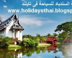 الخدمات السياحية والعلاجية فى تايلند