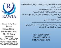 شركة راوية للخدمات السياحية والسياحة العلاجية *المانيا*