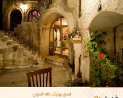 أول فندق بوتیک فی ایران و الثالث فی العالم