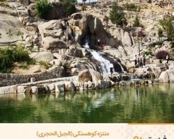 معالم السیاحیة فی ایران