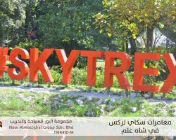 Sky Trex Shah Alam1