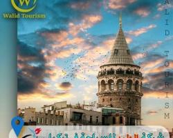 شركة الوليد للسياحة في تركيا