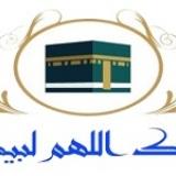 mekkah-hotels