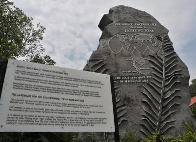 حديقة تانجونج بياي الوطنية