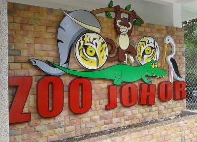 حديقة حيوان جوهور