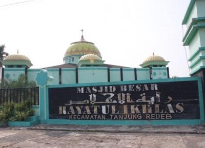 مسجد راية الاخلاص الكبير