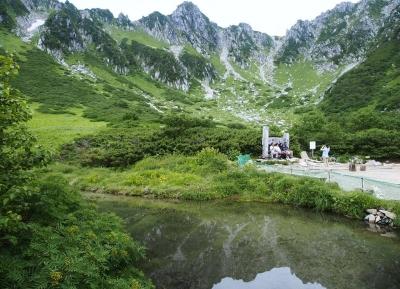 سينجوجيكي سيرك في  جبال الألب الوسطى اليابانية