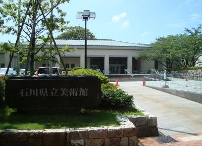 متحف محافظة إيشيكاوا للفن