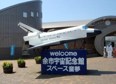 متحف يواشي الفضائي