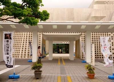 متحف محافظة أوكيناوا ومتحف الفن