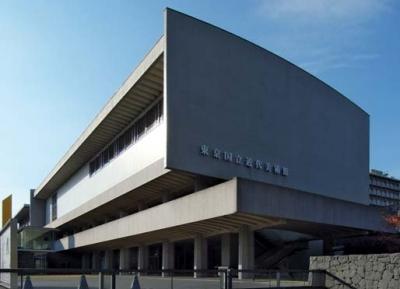 طوكيو كوكوريتسو كينداي بيجوتسكان (المتحف الوطني للفن الحديث)