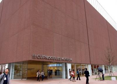 متحف المكرونة السريعة (نودلز) (متحف الاحتفال باختراعات موموفوكو أندو)