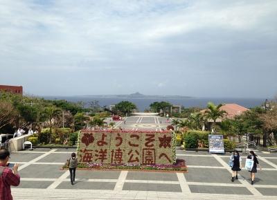 منتزه أوكيناوا التذكارية الحكومية الوطنية