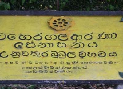 معبد فيراغالا