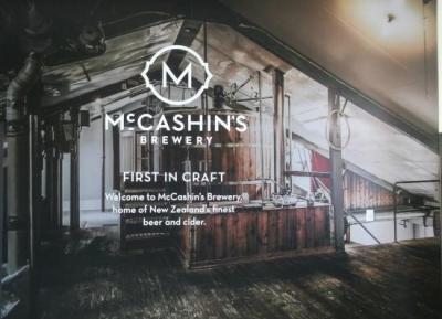 مصنع ماك شين للجعة