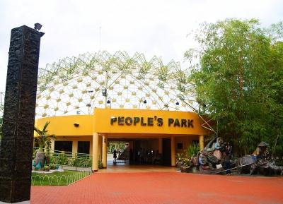 حديقة الشعب
