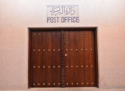دائرة البريد