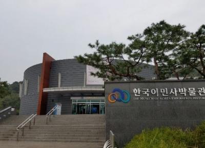 متحف تاريخ الهجرة الكورية