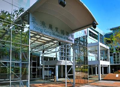 متحف هونغ كونغ للتاريخ