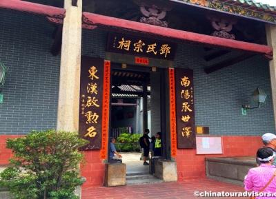 قاعة اسلاف عشيرة تانغ