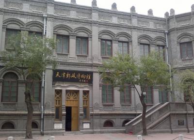 مكتب بريد سلالة تشينغ السابق