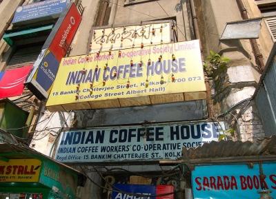 بيت القهوة الهندي