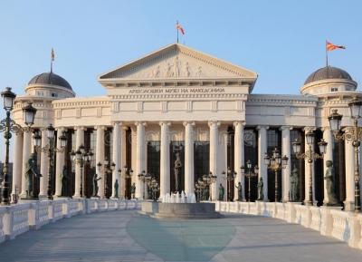 متحف مقدونيا الاثرى