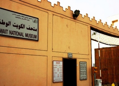 متحف الكويت الوطني