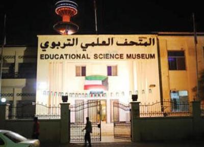 المتحف العلمي التربوي
