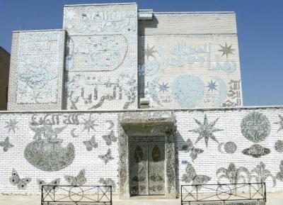 بيت المرايا