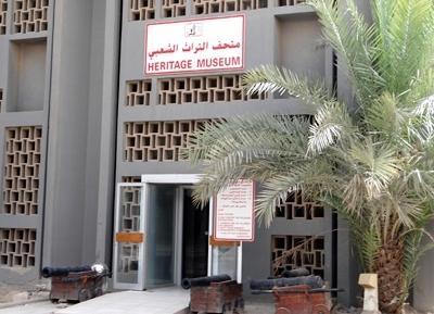 متحف التراث الشعبي