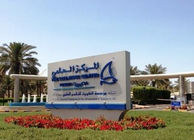 المركز العلمي