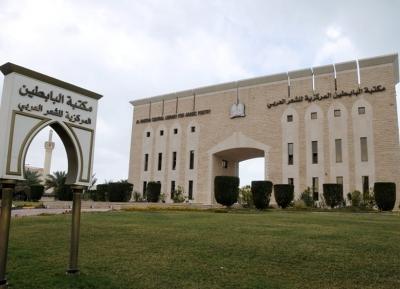 مكتبة البابطين المركزية للشعر العربي
