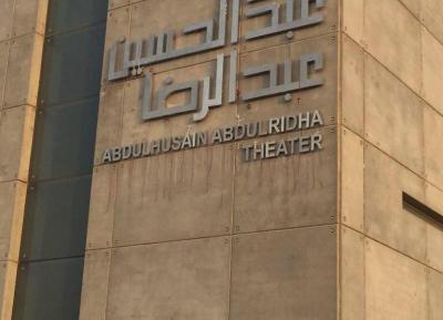 مسرح عبد الحسين عبد الرضا