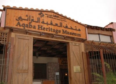 متحف تراث العقبة