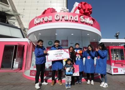 مهرجان تخفيضات كوريا الكبير