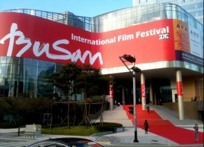 مهرجان بوسان السينمائي الدولي
