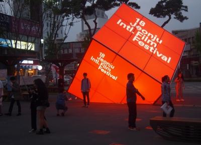 مهرجان جيونجو السينمائي الدولي