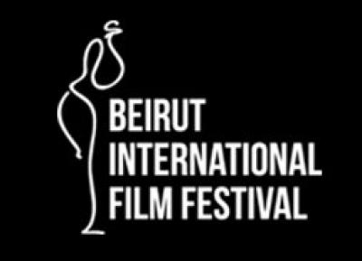 مهرجان بيروت السينمائي الدولي