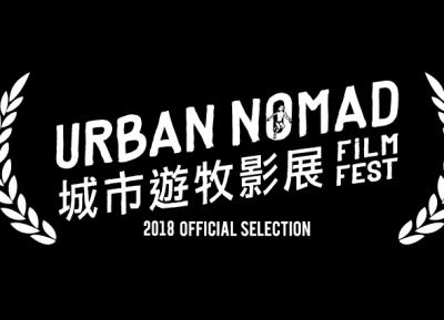 مهرجان الفيلم البدوي الحضري