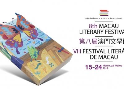 مهرجان ماكاو الأدبي
