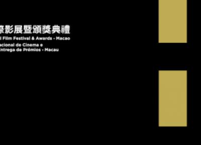 مهرجان ماكاو السينمائي