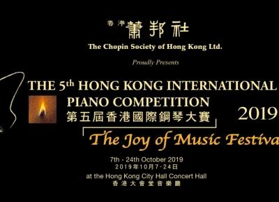 مسابقة هونج كونج الدولية للبيانو