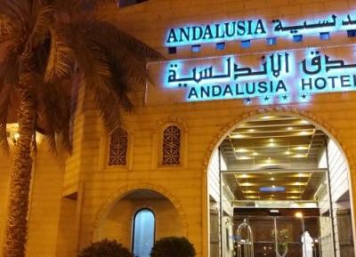 فندق الأندلسية