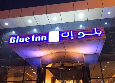 فندق بلو إن بوتيك