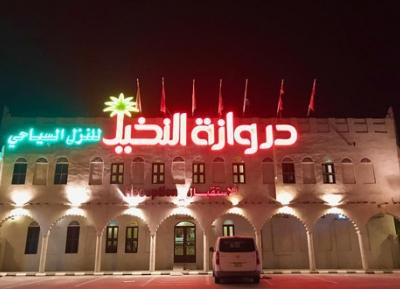 قرية دروزة النخيل