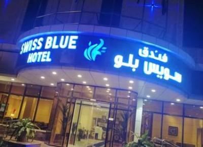 فندق سويس بلو